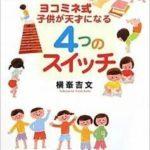 教師に役立つ本「ヨコミネ式教育法~子供をやる気にさせる4つのスイッチ~」