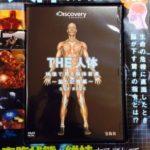 授業で見せたい動画15「THE 人体 〜Discovery」