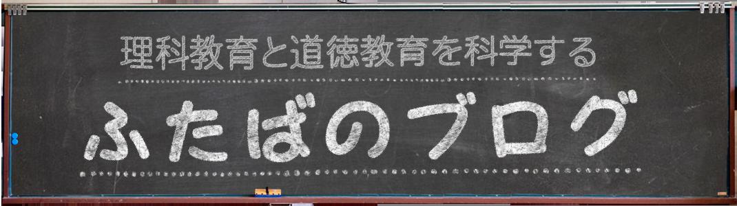 ふたばのブログ〜理科教育と道徳教育を科学する〜