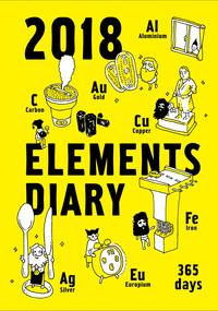 理科好きにたまらない手帳「元素手帳」
