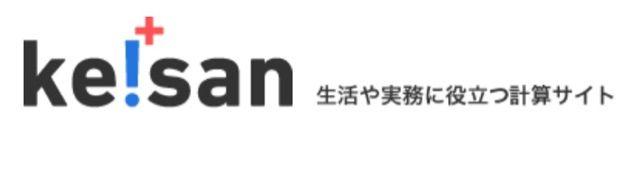 casioの授業、教育に役立つ計算サイト「ke!san」がすごい
