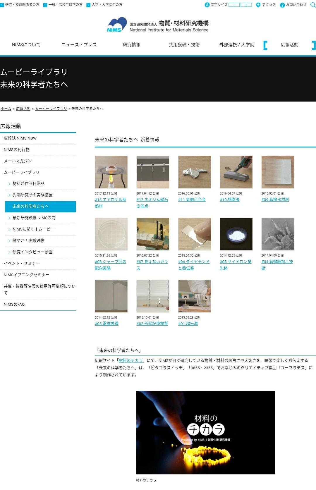 国立研究開発法人 物質・材料研究機構のホームページを授業で活用