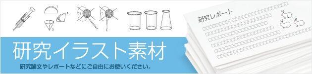 研究.netの研究イラスト素材を授業に使う
