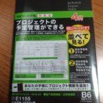 DAIGOの手帳「プロジェクトダイアリー(B6サイズ)」を買いました。