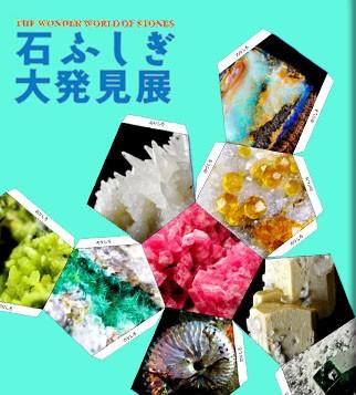 ミネラルショー(石ふしぎ大発見展)が4月28日から大阪で開催