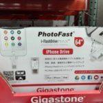 コストコのiPhone用データドライブ