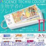 科学ガチャ⑦「生物学者のプレパラートシール帳Ⅱ」