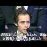 子どもに見せたい動画52「ガンを宣告された18歳生徒会長のスピーチ」