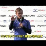 子どもに見せたい動画54「本田圭佑の夢を叶える3カ条」