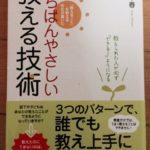 教師に役立つ本「いちばんやさしい教える技術」