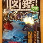 meiji「生物図鑑グミ深海生物編」