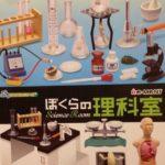 科学おもちゃ「僕らの理科室」