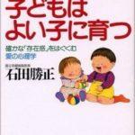 教師に役立つ本「抱かれる子どもはよい子に育つ」