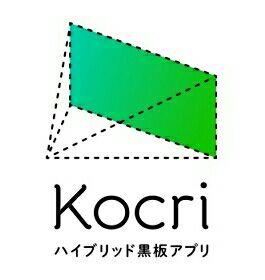 授業に使えるアプリ17「Kocri〜ハイブリッド黒板アプリ〜」