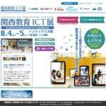 関西教育ICT展に行ってきました。