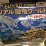 科学ガチャ11「リアル恐竜ワールド」