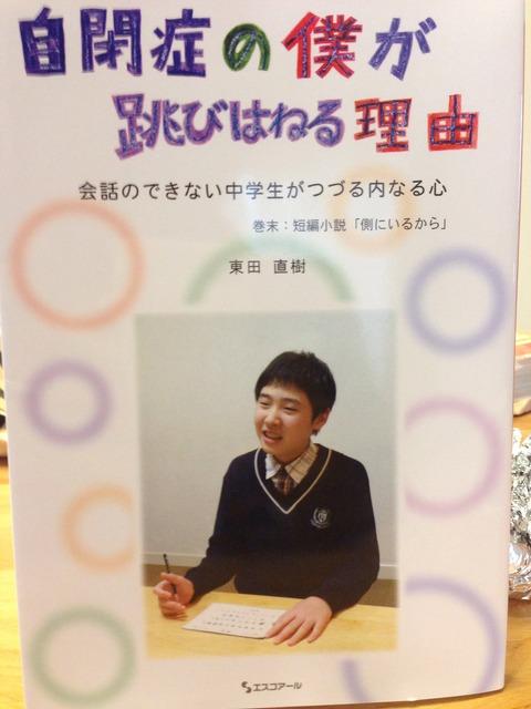 教師に役立つ本1「自閉症の理解」