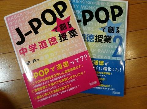 JーPOPで創る中学道徳授業