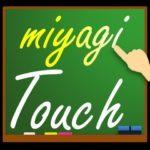 授業で使えるアプリ16「miyagitouch」