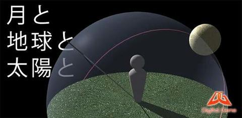 授業で使えるアプリ27「月と地球と太陽と」「moon」
