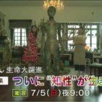 理科教師なら録画!NHKスペシャル「生命大躍進 第3集」