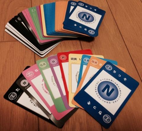原子記号でカードゲーム