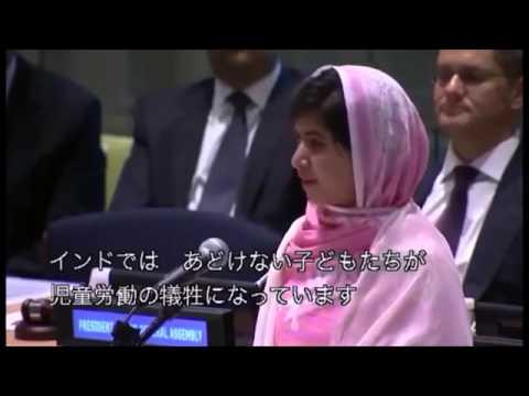 子どもに見せたい動画1「マララさんの国連スピーチ」