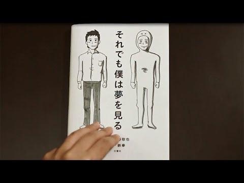 子どもに見せたい動画10「それでも僕は夢を見る」