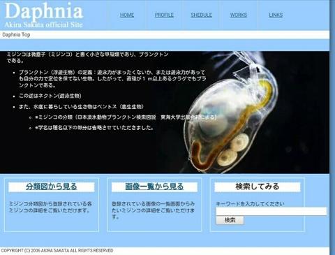 ミジンコ図鑑「Daphnia」が面白い