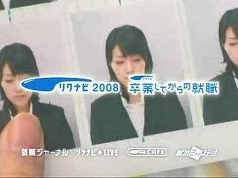 子どもに見せたい動画13「リクナビCM 山田悠子の就職活動編」