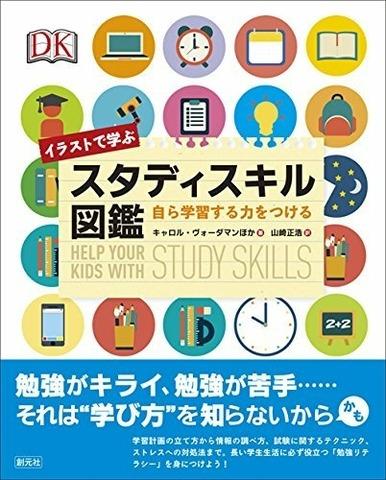 イラストで学ぶスタディスキル図鑑で自ら学習する力をつける