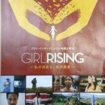 GirlRising ~私が決める、私の未来~