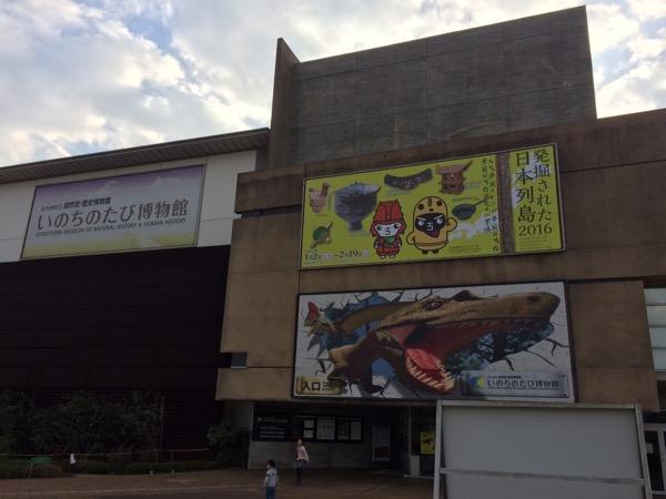 福岡いのちのたび博物館に行ってきました①