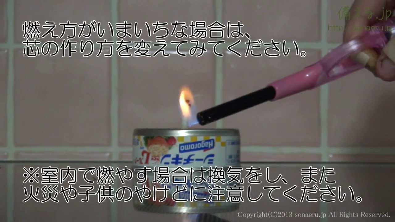 授業で見せたい動画「非常時に役立つツナ缶ランプの作り方」