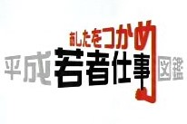 NHK「平成若者仕事図鑑」でキャリア教育