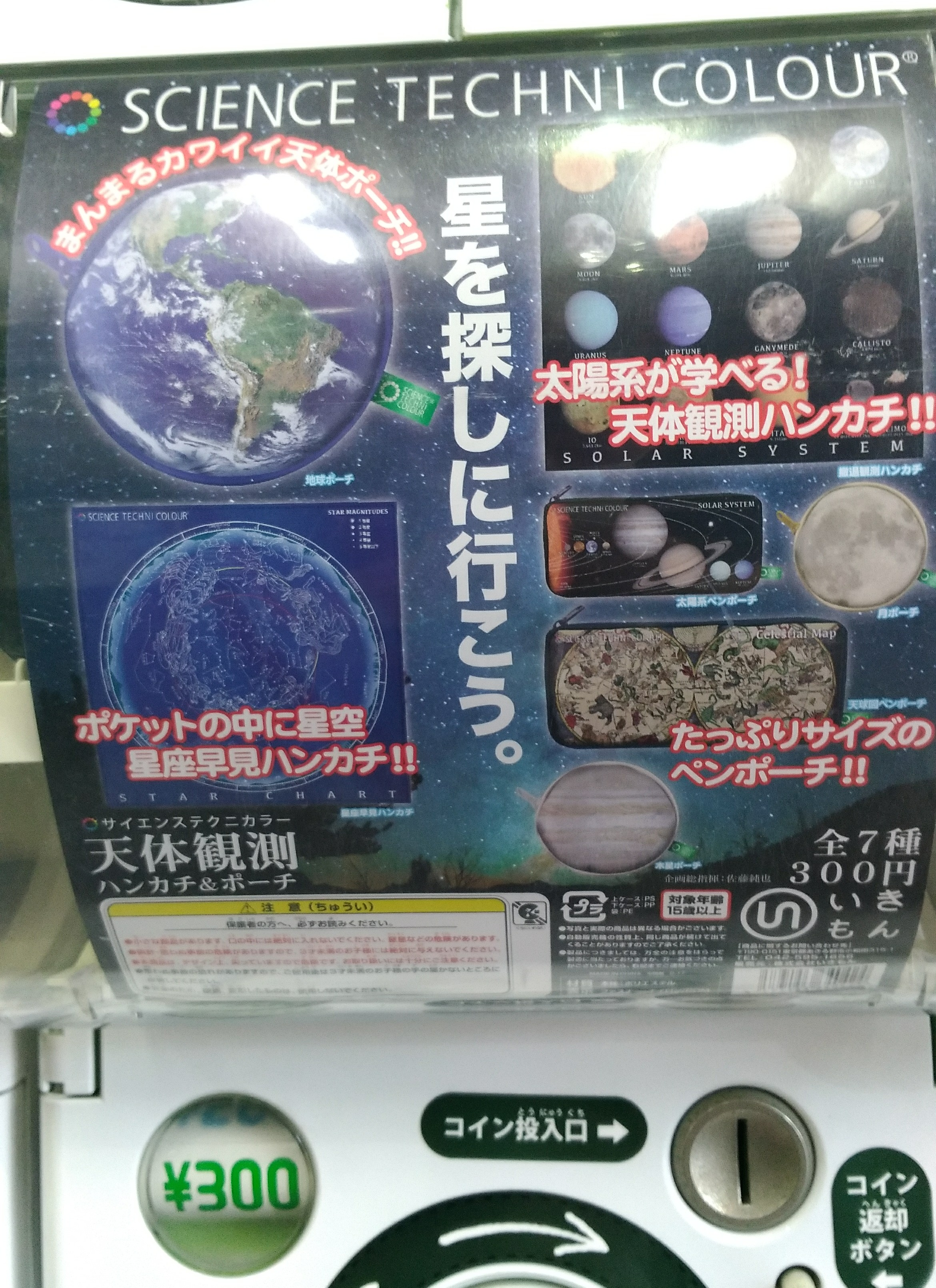 科学ガチャ20「天体観測ハンカチ&ポーチ」