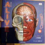飛び出る絵本「ALIVE生きている体」がすごい