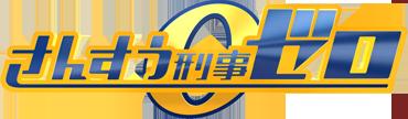 NHK「さんすう刑事ゼロ」がおもしろい!