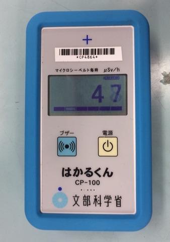 放射線を測定器で学ぶ