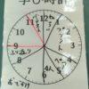 学び時計で授業の流れを示す
