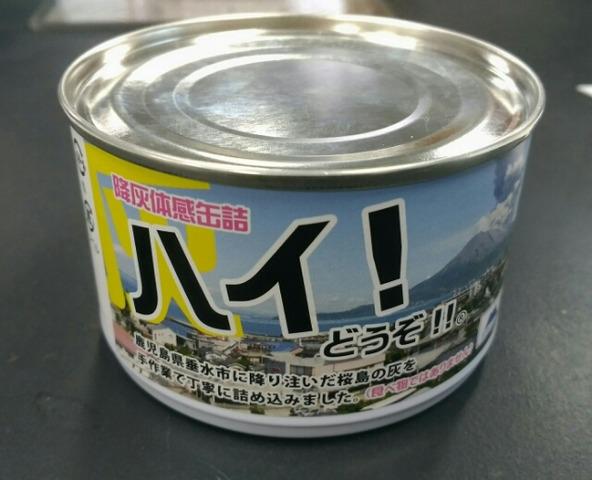 降灰体感缶詰「ハイ!どうぞ!!」で火山灰について学ぶ