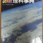 理科教師なら必携「SUPER理科辞典」