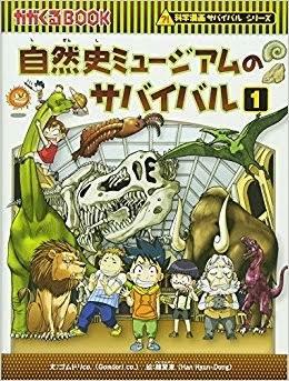 かがくるBOOK「科学漫画サバイバルシリーズ」がおもしろい