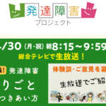 NHK 発達障害プロジェクトを4月30日朝8:15から放送