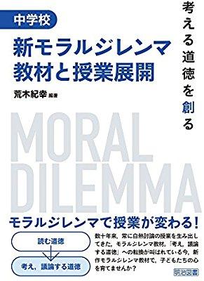 考える道徳を創る 中学校 新モラルジレンマ教材と授業展開