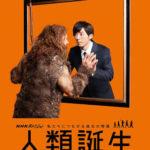 理科教師なら録画!NHKスペシャル「人類誕生」