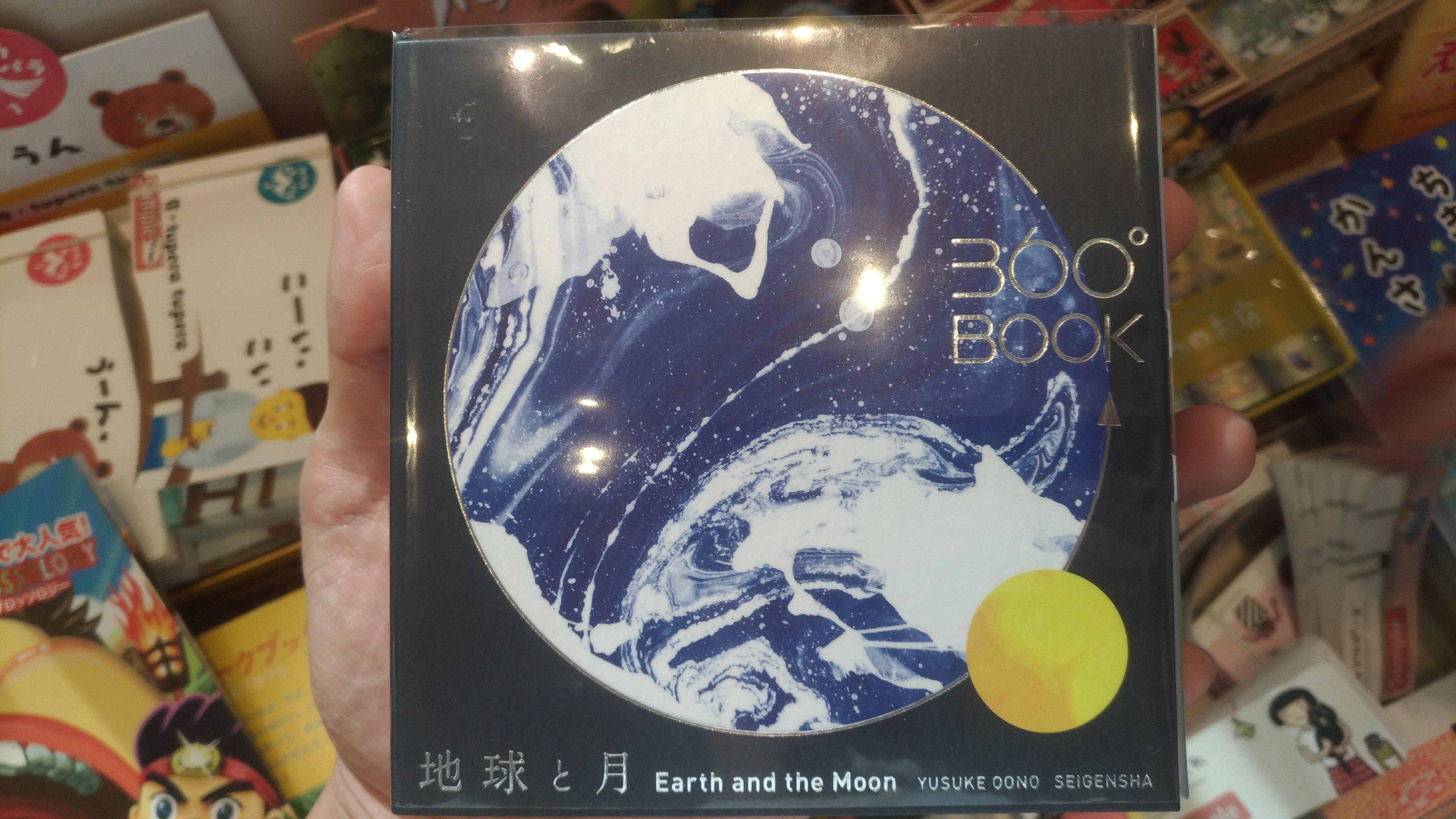 360°BOOK 地球と月