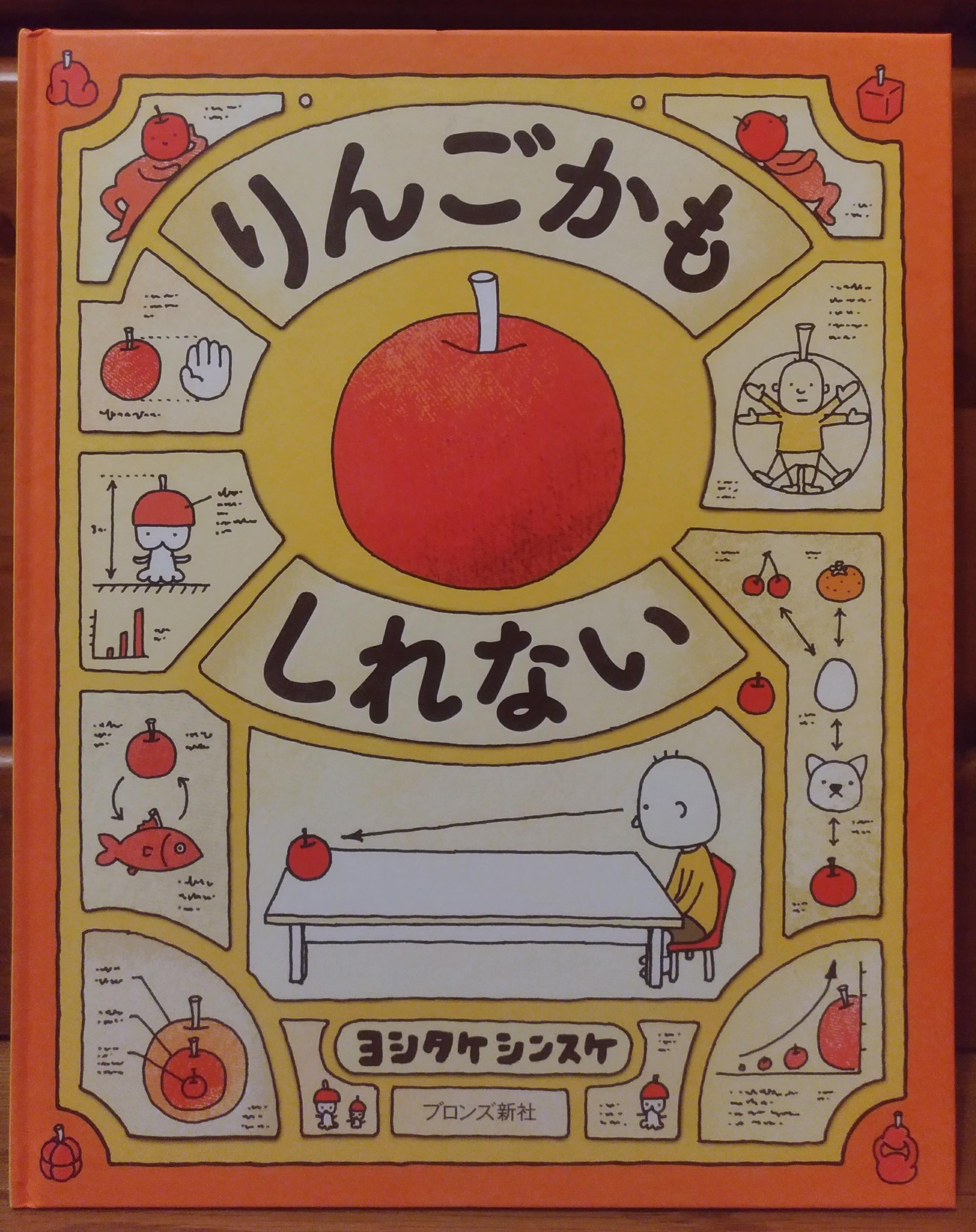 絵本「りんごかもしれない」には理科を学ぶ意味が込められている
