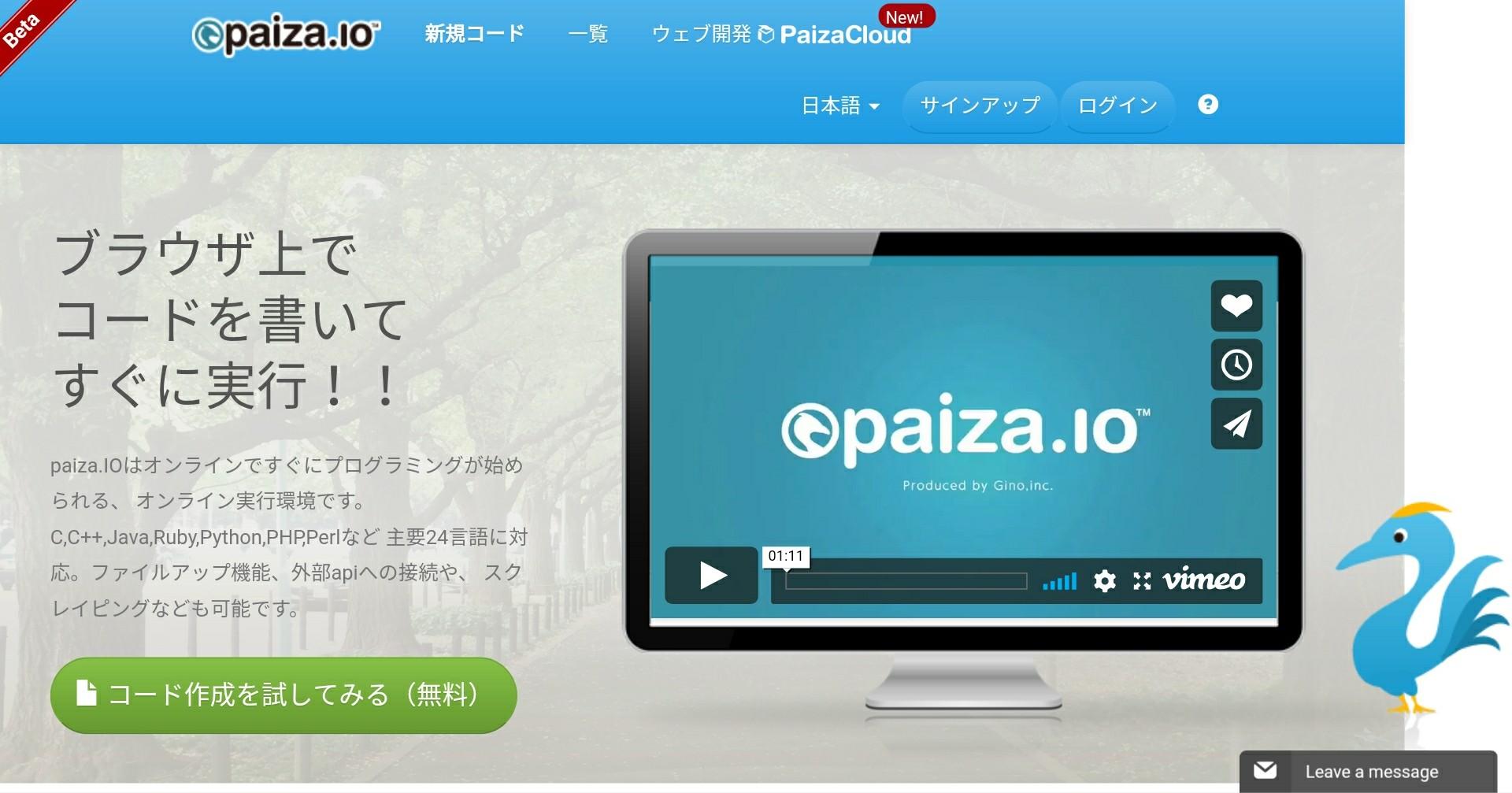 ブラウザ上でプログラミングの学習ができる「paiza」が素晴らしい