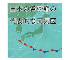 日本の各季節の代表的な天気図